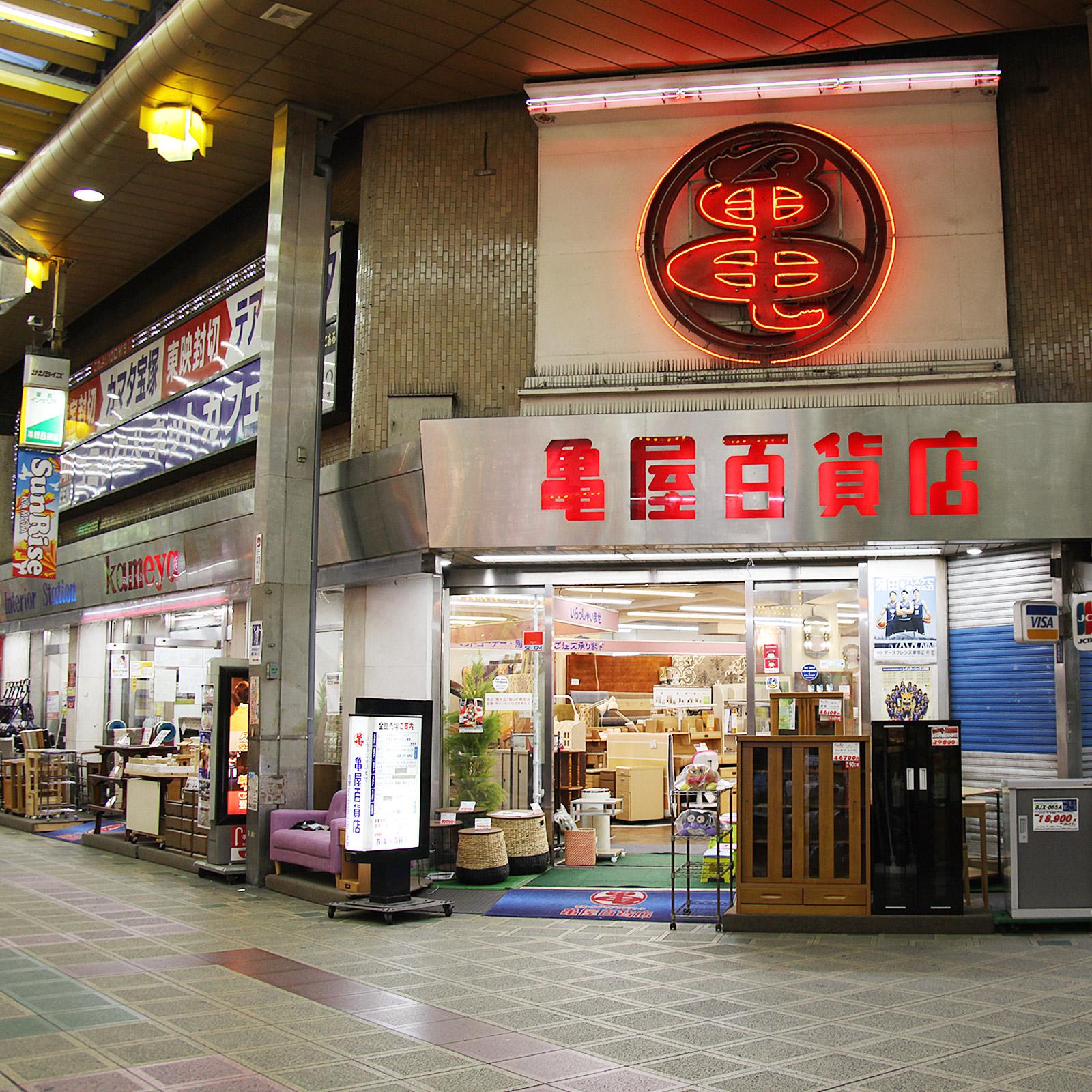 亀屋百貨店