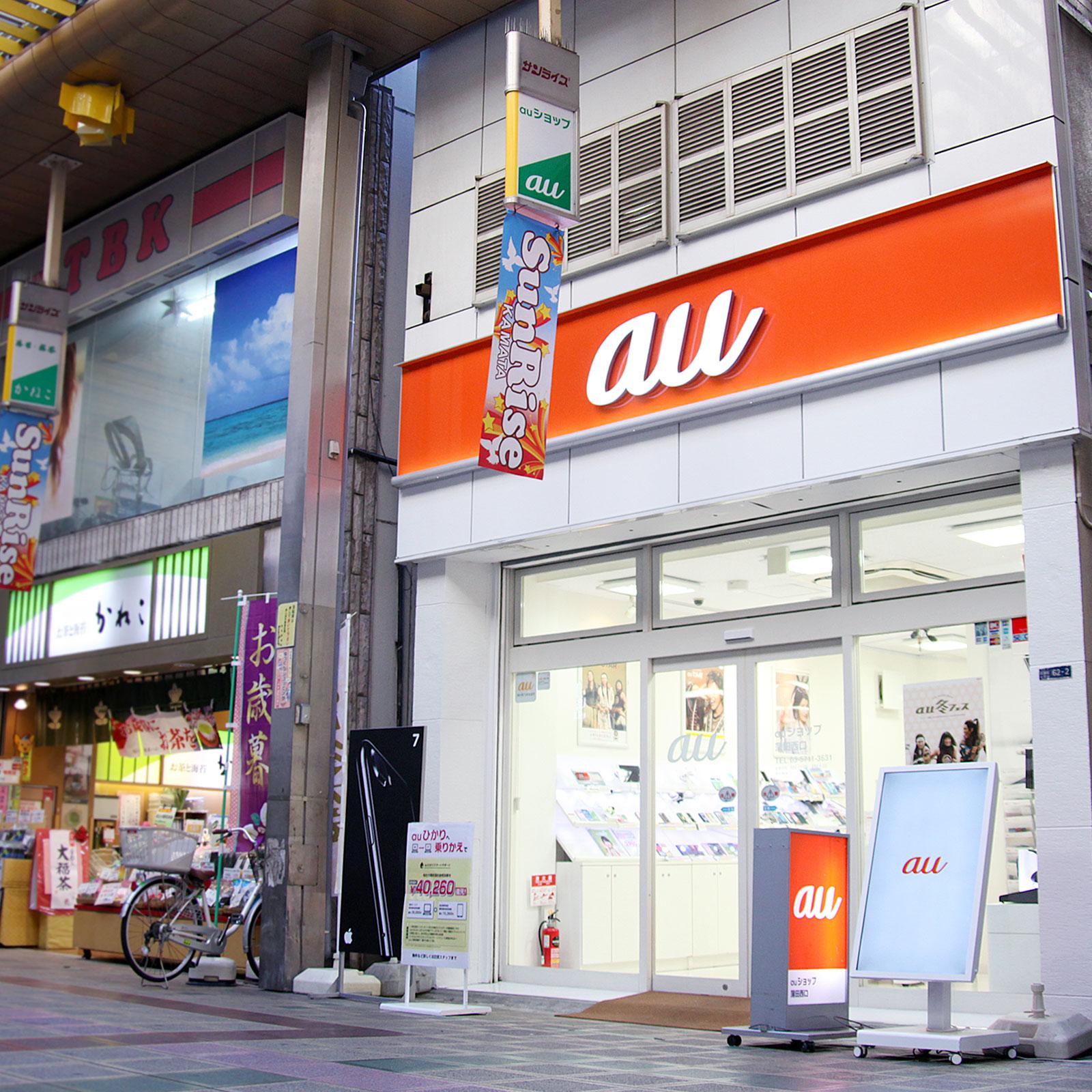 auショップ 蒲田西口店