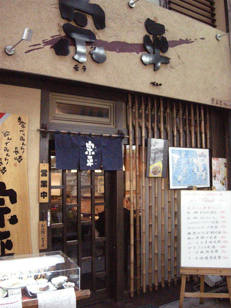 宗平 蒲田西口店