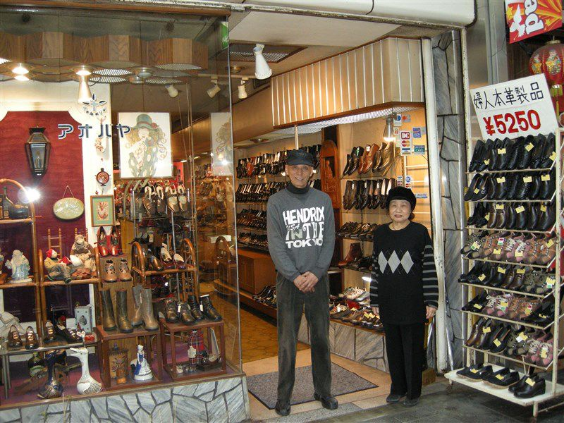 靴のアオバヤ