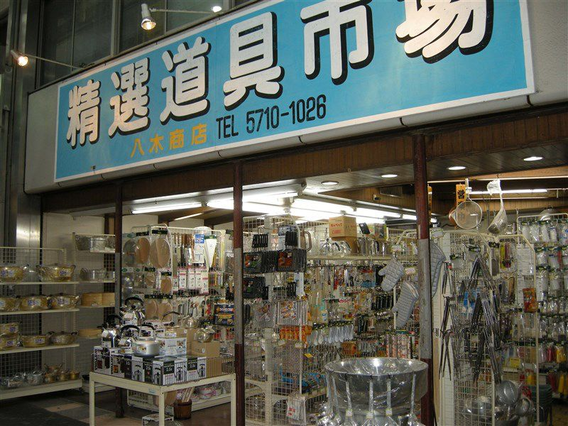 精選道具市場 (有)八木商店