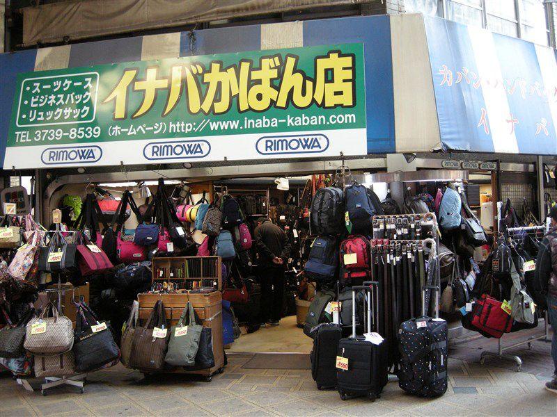 イナバ鞄店
