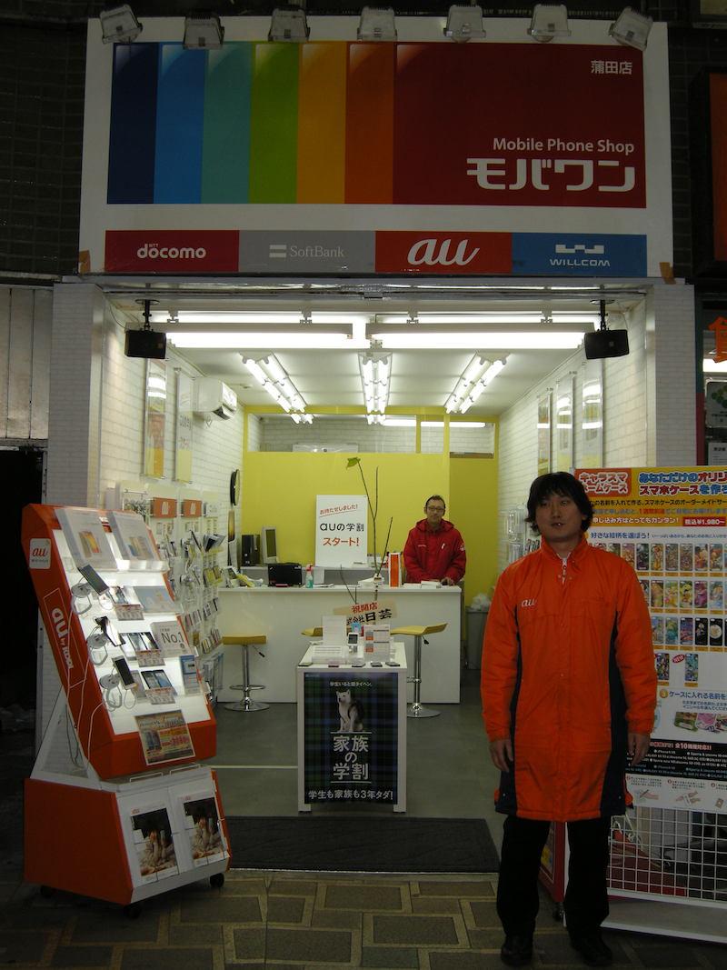 モバワン 蒲田店