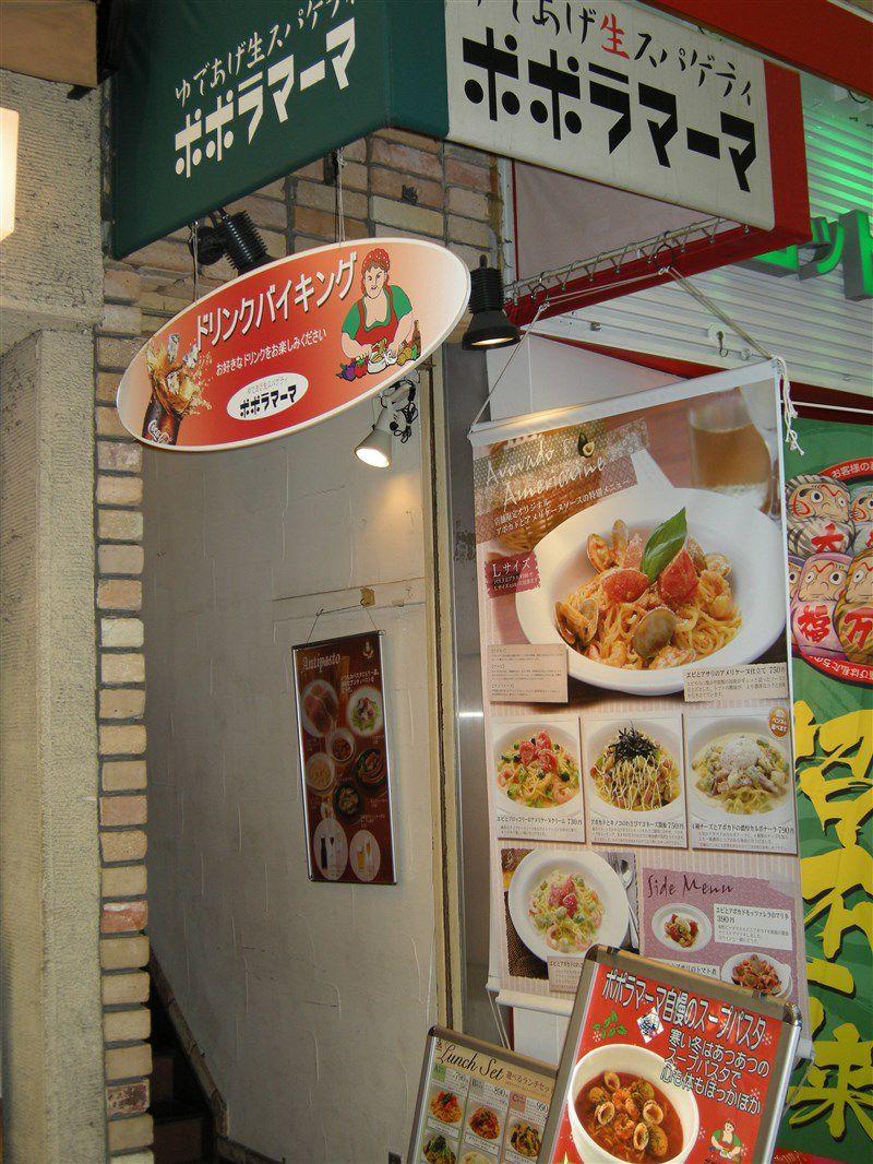 ポポラマーマ 蒲田店