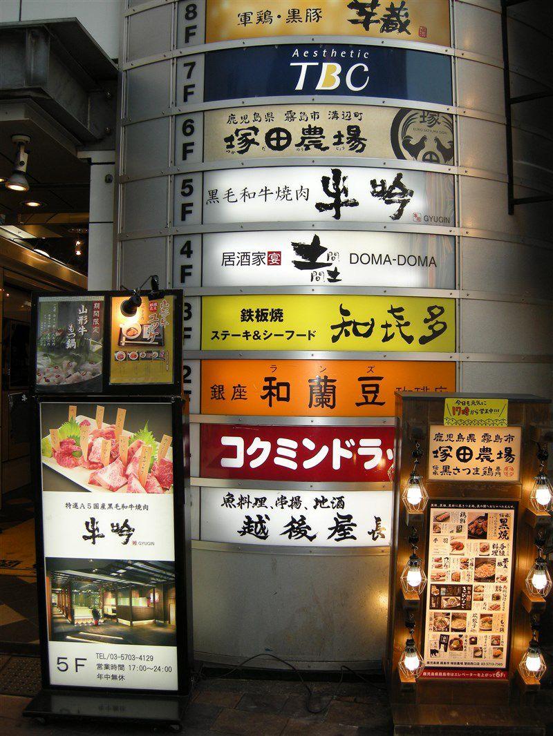 知㐂多 蒲田駅前店