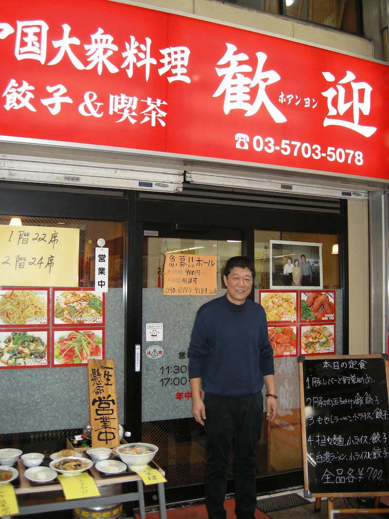 中華 歓迎(ホアンヨン)