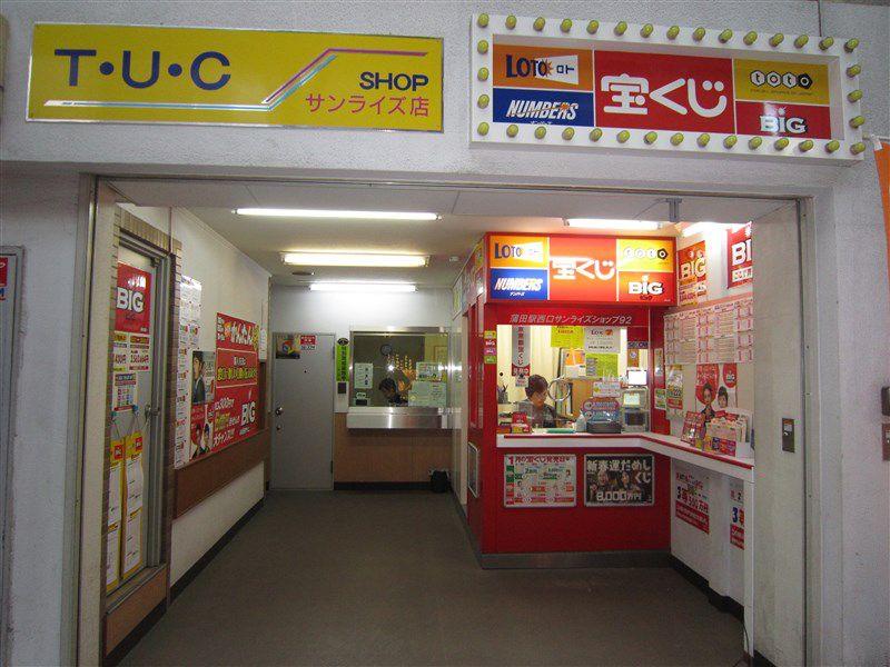 T・U・C SHOP サンライズ店