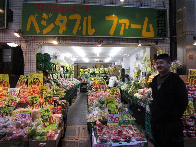 フレッシュショップベジタブルファーム 蒲田店