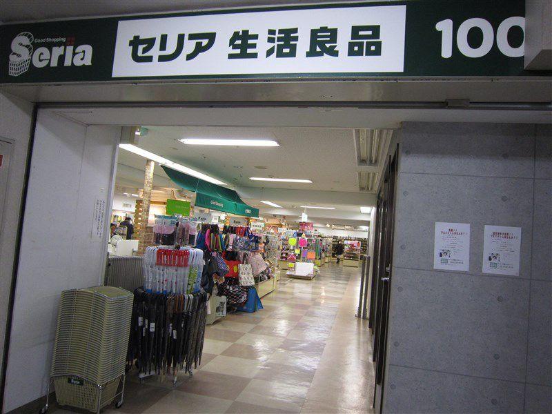 セリア サンライズ蒲田店