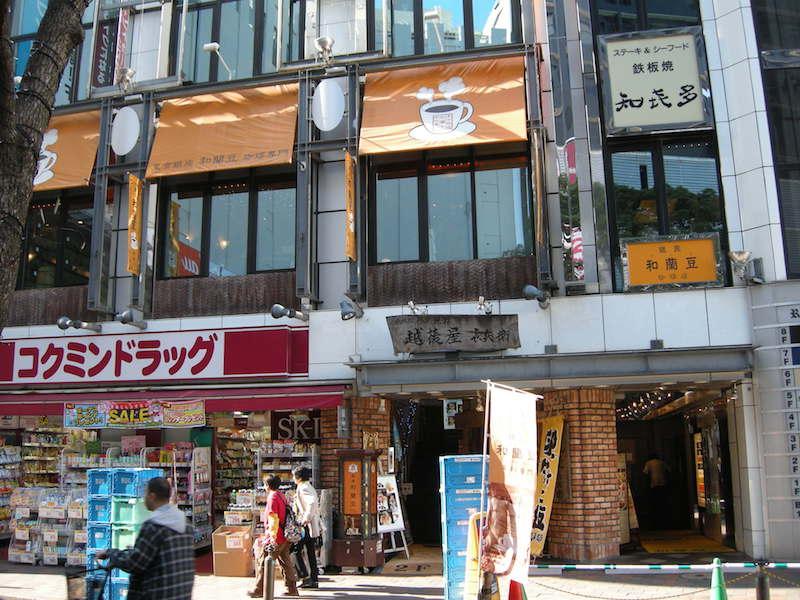 銀座和蘭豆 蒲田駅前店