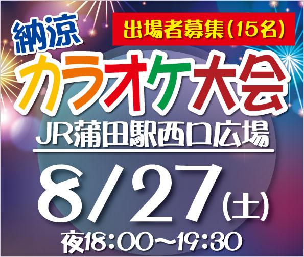 納涼カラオケ大会   蒲田西口商店街