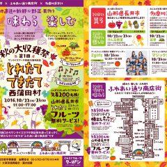 収穫祭ポスター_結合
