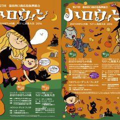 Halloween_2016_poster