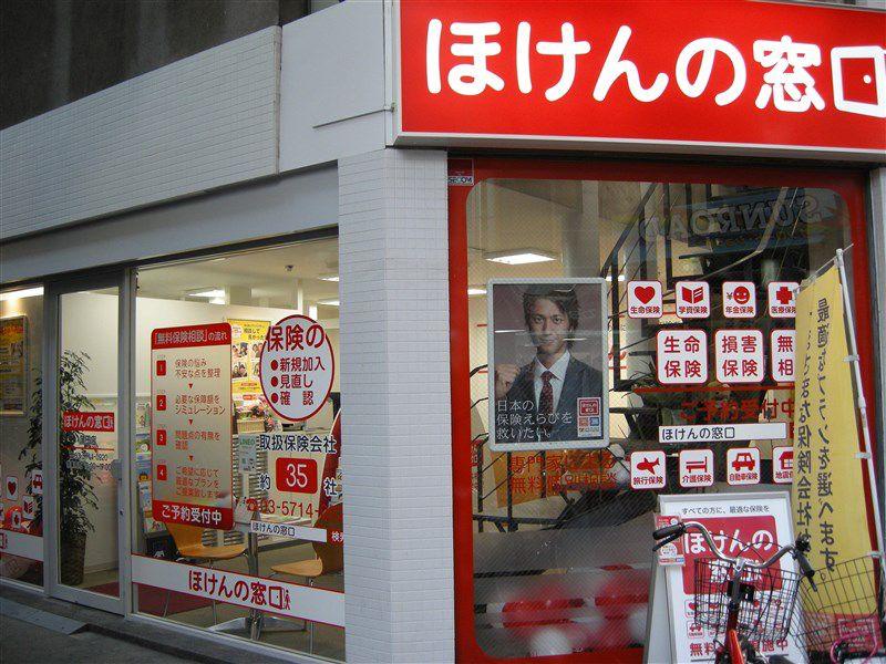 ほけんの窓口 蒲田店