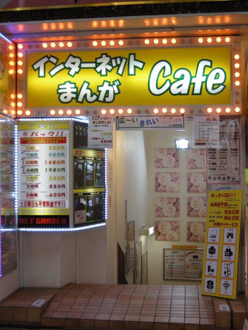 インターネット まんがCafé NET GARDEN