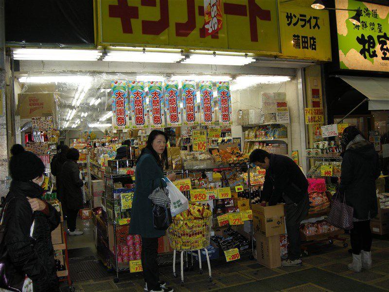 どっきりカメラのキシフォート サンライズ蒲田店