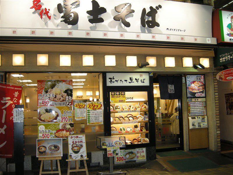 富士そば 蒲田店