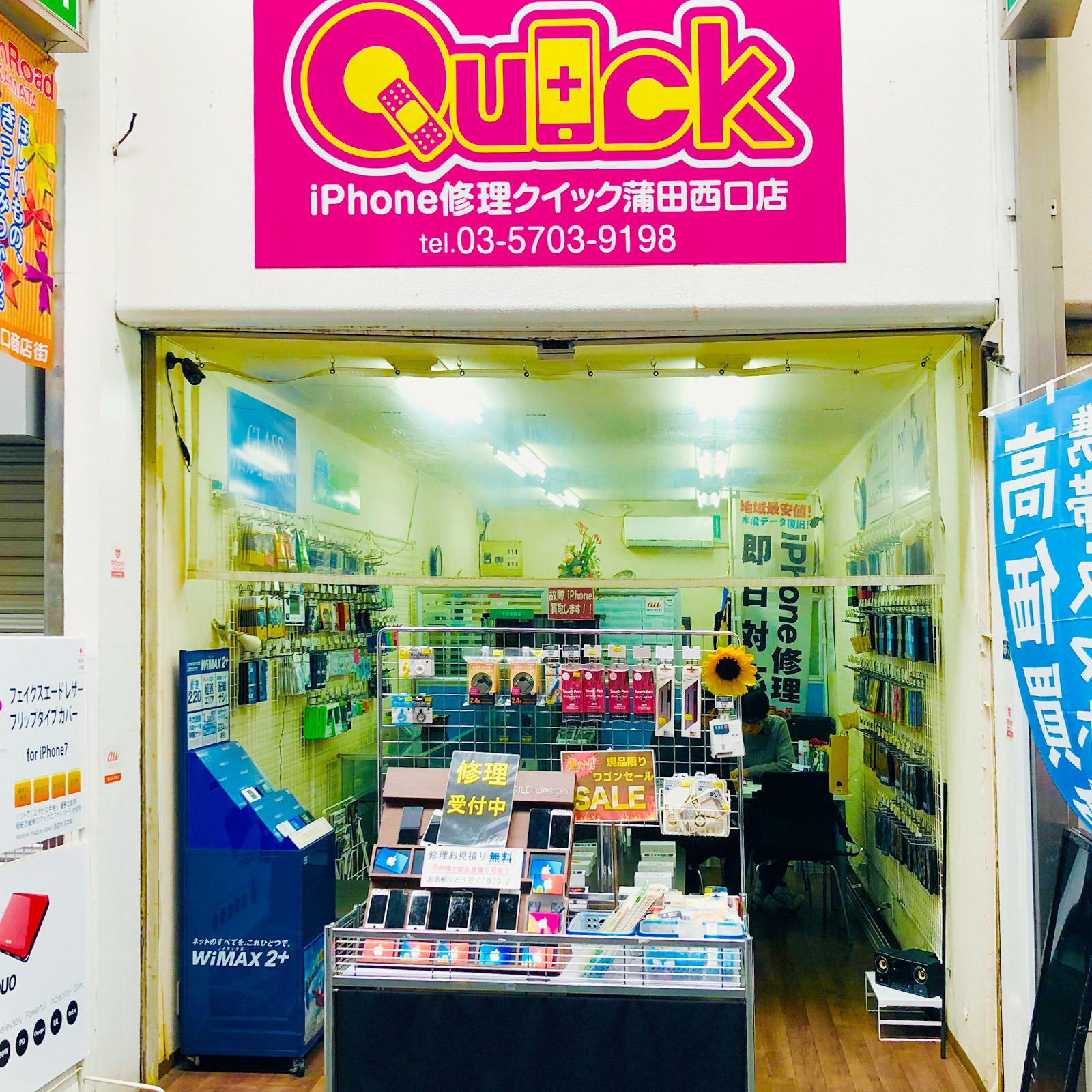iPhone修理のクイック 蒲田西口店