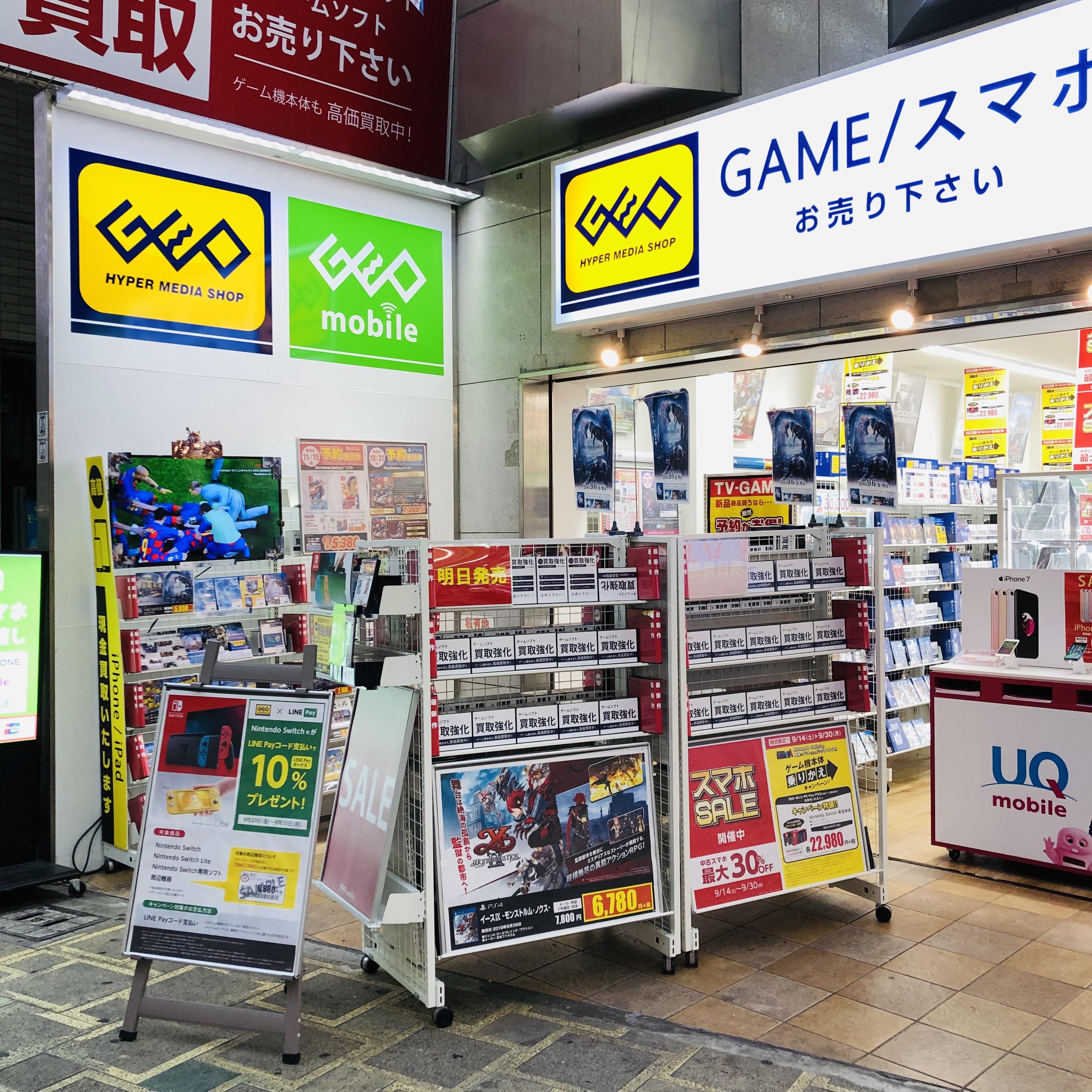 ゲオモバイル蒲田駅西口店