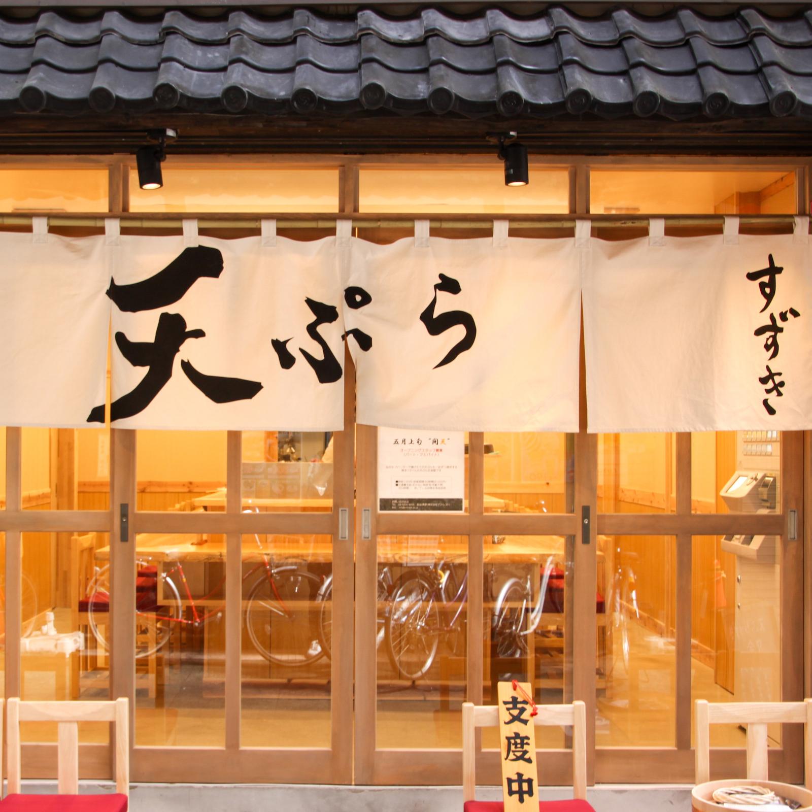 天ぷら すずき