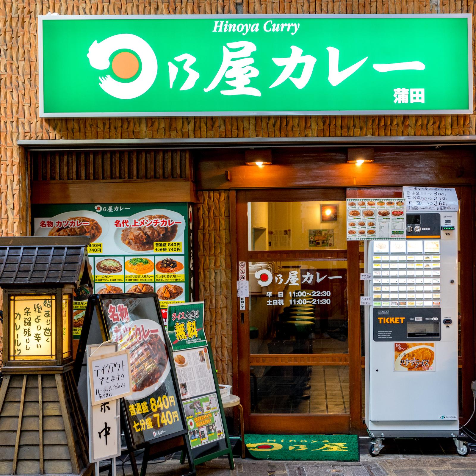 日乃屋カレー 蒲田店