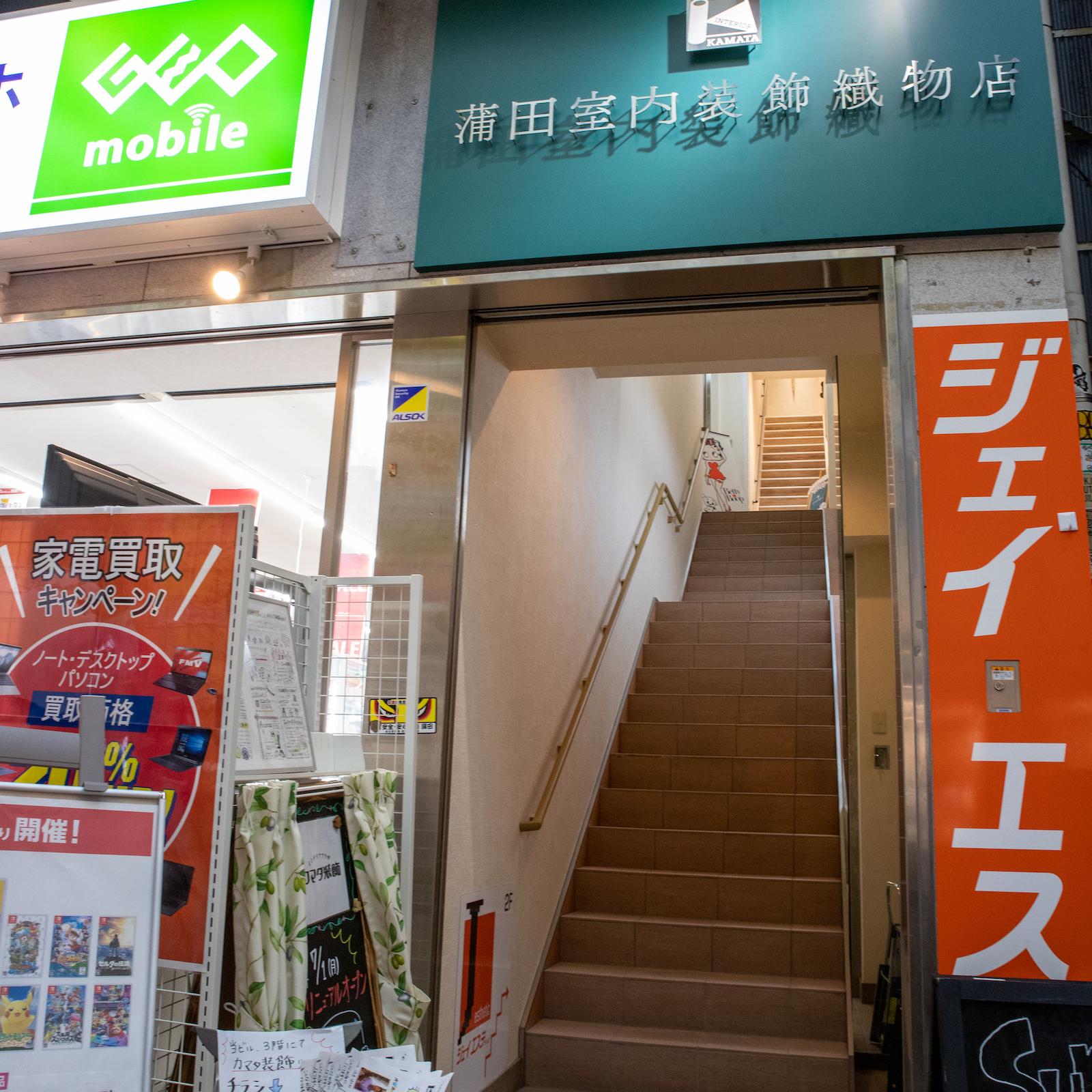 蒲田室内装飾織物店